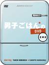 男子ごはんのDVD その2〈5枚組〉 [DVD]