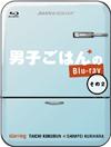 男子ごはんのBlu-ray その2〈5枚組〉 [Blu-ray]