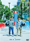 ともだちのおとうと第一回公演 宇宙船ドリーム号 [DVD]