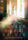ポリーナ、私を踊る('16仏) [DVD]