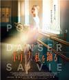 ポリーナ、私を踊る('16仏) [Blu-ray]