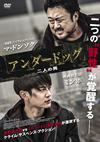 アンダードッグ 二人の男('16韓国)〈初回生産限定〉 [DVD]