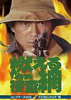 燃える捜査網 コレクターズDVD デジタルリマスター版〈3枚組〉 [DVD]