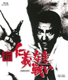 新 仁義なき戦い [Blu-ray] [2018/05/09発売]