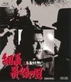 新 仁義なき戦い 組長最後の日 [Blu-ray] [2018/05/09発売]