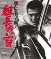 新 仁義なき戦い 組長の首 [Blu-ray] [2018/05/09発売]
