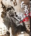 仁義なき戦い Blu-ray COLLECTION〈5枚組〉 [Blu-ray] [2018/05/09発売]