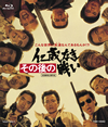 その後の仁義なき戦い [Blu-ray] [2018/05/09発売]