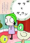 サラとダックン VOL.2 [DVD]