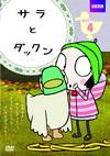 サラとダックン VOL.4 [DVD]