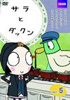 サラとダックン VOL.5 [DVD]