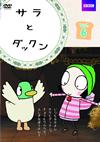 サラとダックン VOL.6 [DVD]