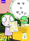 サラとダックン VOL.8 [DVD]