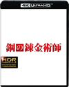 鋼の錬金術師 4K ULTRA HD&ブルーレイセット〈2枚組〉 [Ultra HD Blu-ray] [2018/04/18発売]
