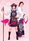 アシガール DVD BOX〈3枚組〉 [DVD]
