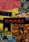 つげ義春ワールド ゲンセンカン主人 HDニューマスター版 [DVD]