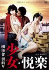 横須賀男狩り 少女・悦楽 [DVD]
