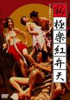 秘極楽紅弁天 [DVD]