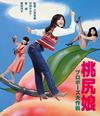 桃尻娘 プロポーズ大作戦 [Blu-ray]