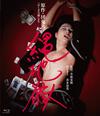 原作・団鬼六「やくざ天使」より 縄地獄 [Blu-ray] [2018/06/02発売]