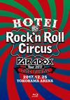布袋寅泰/HOTEI Paradox Tour 2017 The FINAL〜Rock'n Roll Circus〜 Complete Blu-ray Edition〈初回生産限定盤・2枚組〉 [Blu-ray] [2018/04/25発売]