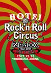 布袋寅泰/HOTEI Paradox Tour 2017 The FINAL〜Rock'n Roll Circus〜 Complete DVD Edition〈初回生産限定盤・2枚組〉 [DVD] [2018/04/25発売]