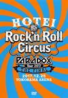 布袋寅泰/HOTEI Paradox Tour 2017 The FINAL〜Rock'n Roll Circus〜〈2枚組〉 [DVD] [2018/04/25発売]
