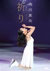 浅田真央 / チャリティDVD『祈り』 [DVD]