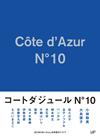 コートダジュールNo.10 Blu-ray BOX〈4枚組〉 [Blu-ray] [2018/05/30発売]