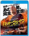 バッド・ウェイヴ ブルーレイ&DVDセット〈2枚組〉 [Blu-ray] [2018/04/18発売]