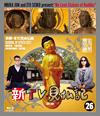 新TV見仏記 26 京都・まだ見ぬ仏編 [Blu-ray] [2018/04/25発売]