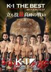K-1 THE BEST 2017.2.25-12.27 立ち技最高峰の戦い [DVD]