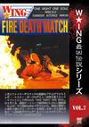 W★ING最凶伝説シリーズ VOL.7 FIRE DEATH MATCH ONE NIGHT ONE SOUL 1992.8.2 船橋オートレース駐車場 [DVD]