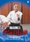 塩田剛三 / 合気の伝承 [DVD]