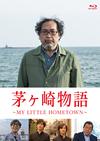 茅ヶ崎物語〜MY LITTLE HOMETOWN〜 [Blu-ray]