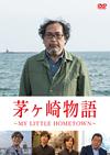 茅ヶ崎物語〜MY LITTLE HOMETOWN〜 [DVD]