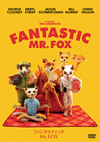ファンタスティックMr.FOX [DVD] [2018/04/27発売]