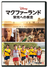 マクファーランド 栄光への疾走 [DVD] [2018/05/23発売]