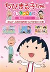 ちびまる子ちゃんセレクション 「まる子、花見の場所取りに付き合う」の巻 [DVD]