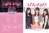 ぴんすぽ! [DVD] [2018/06/08発売]