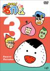 あはれ!名作くん 3 [DVD] [2018/05/23発売]