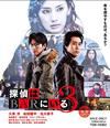 探偵はBARにいる3 [Blu-ray] [2018/06/13発売]