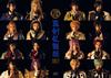 ミュージカル 刀剣乱舞〜真剣乱舞祭2017〜 [DVD] [2018/05/30発売]