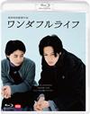 ワンダフルライフ [Blu-ray] [2018/05/25発売]