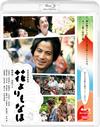 花よりもなほ [Blu-ray] [2018/05/25発売]