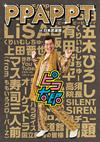 ピコ太郎/PPAPPT in 日本武道館 [Blu-ray] [2018/04/18発売]