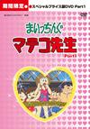 想い出のアニメライブラリー 第6集 まいっちんぐマチコ先生 HDリマスター スペシャルプライス版 Part.1〈期間限定・5枚組〉 [DVD] [2018/05/25発売]