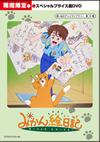 想い出のアニメライブラリー 第19集 みかん絵日記 スペシャルプライス版〈期間限定・4枚組〉 [DVD] [2018/05/25発売]