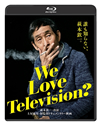 We Love Television?〈2枚組〉 [Blu-ray] [2018/05/09発売]