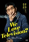 We Love Television?〈2枚組〉 [DVD] [2018/05/09発売]